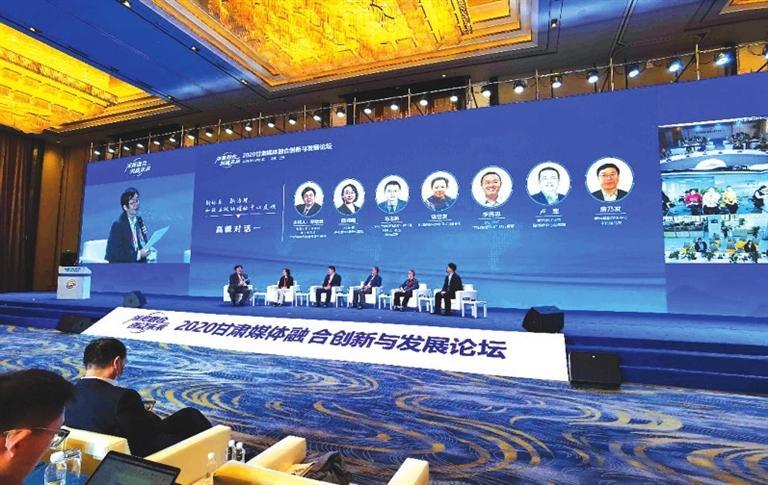 2020甘肃媒体融合创新与发展论坛在兰举行