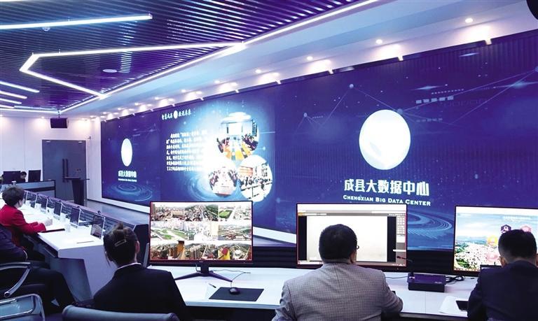 成县大数据中心揭牌